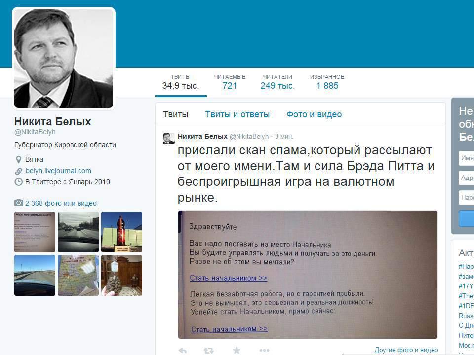 В интернете распространяют спам от имени Никиты Белых.