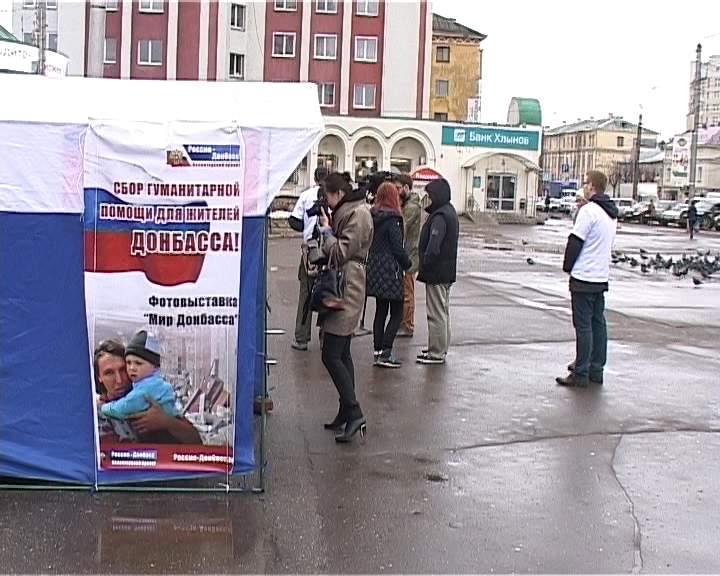 В Кирове стартовала акция по сбору гуманитарной помощи жителям Юго-Востока Украины