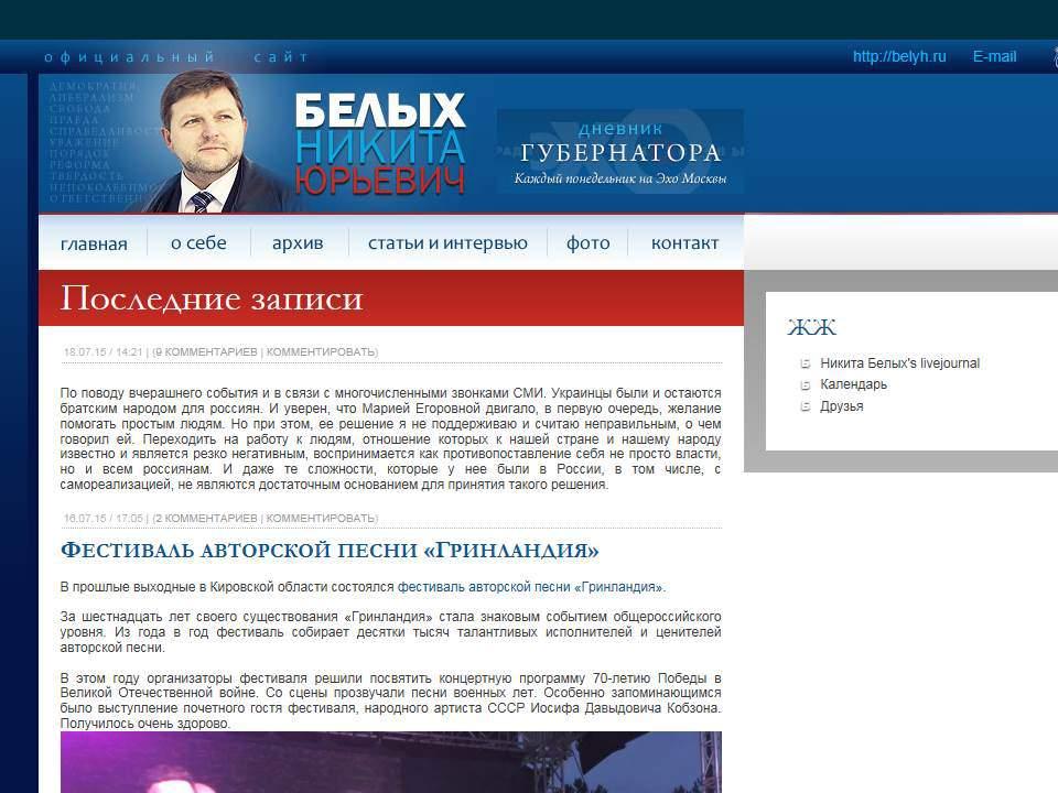 Никита Белых прокомментировал назначение Марии Гайдар вице-губернатором Одесской области.