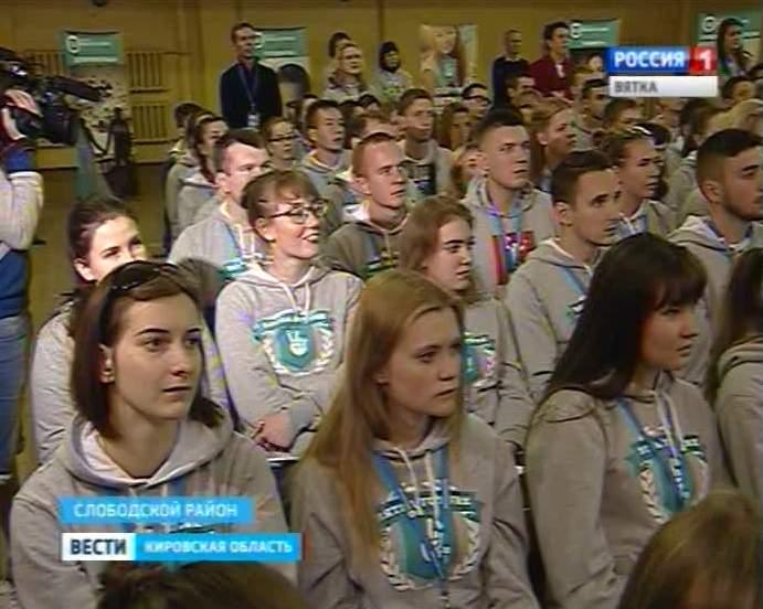 Завершился первый региональный молодёжный форум «Вятка Future»