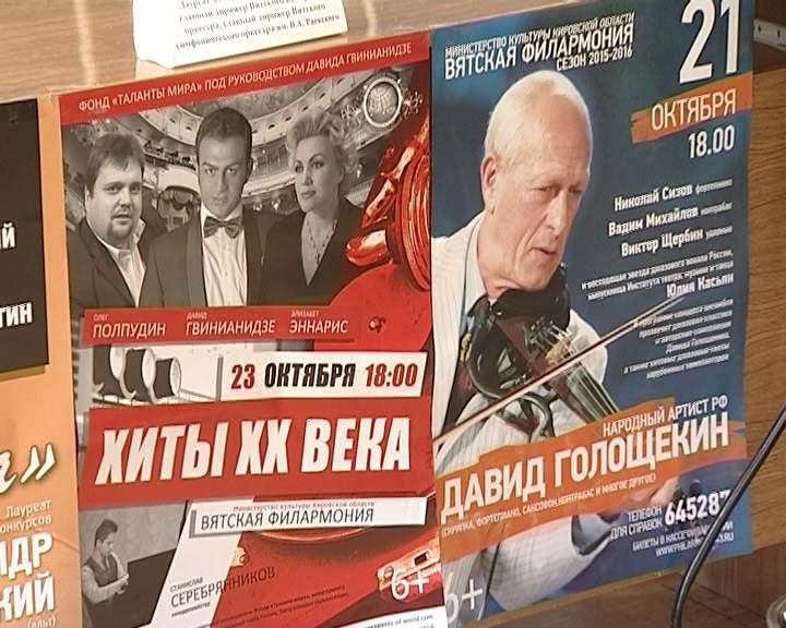 Вятская филармония открывает 58-ой концертный сезон