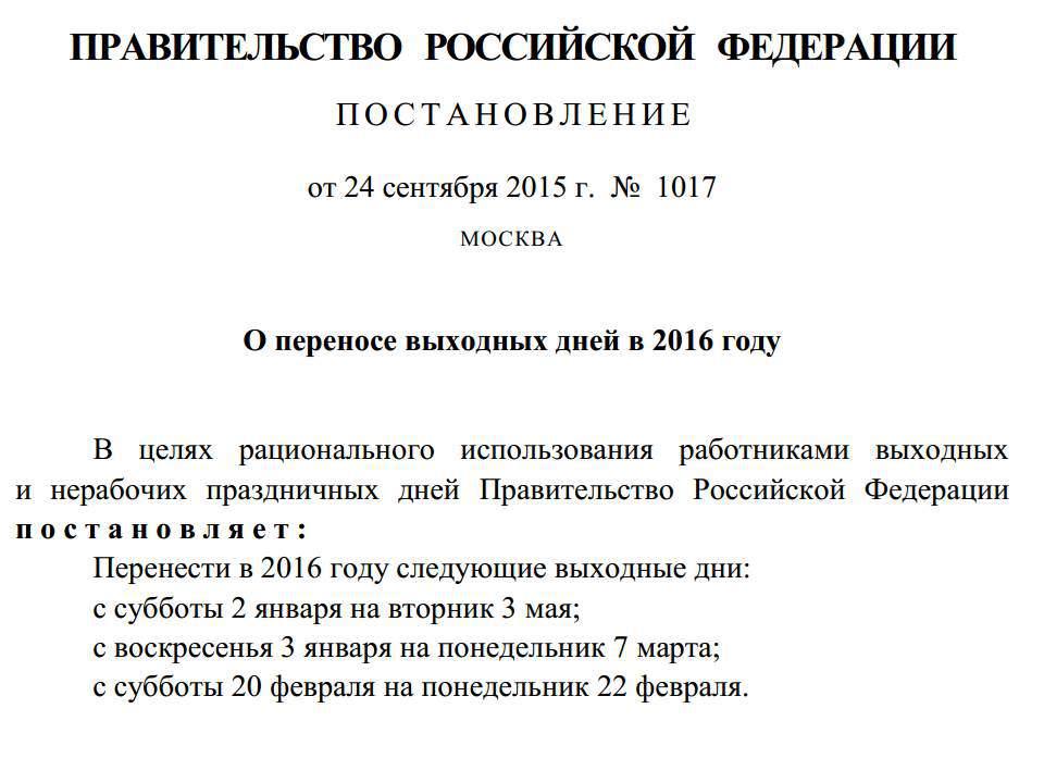 В новогодние праздники кировчане будут отдыхать 10 дней подряд.