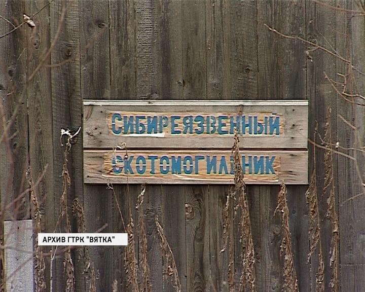 Скотомогильники в Вятско-Полянском районе