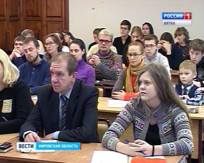 Кировчане писали географический диктант