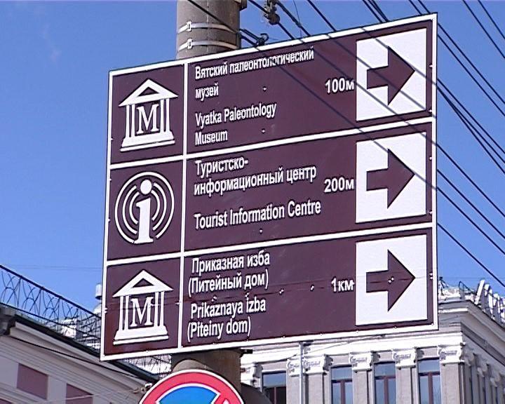 В Кирове установили новые указатели для туристов
