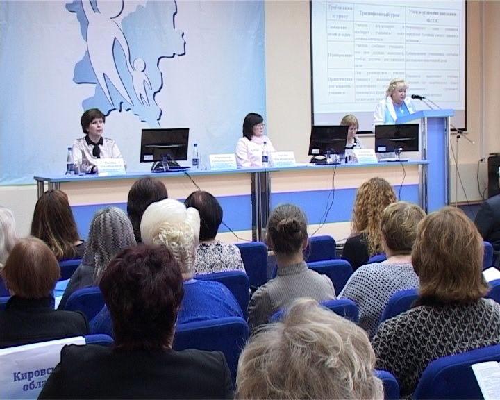 Конференция по вопросу внедрения новых образовательных стандартов