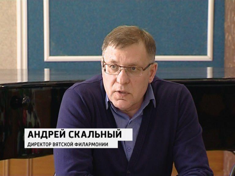 Министерство культуры Кировской области возглавил Андрей Скальный.