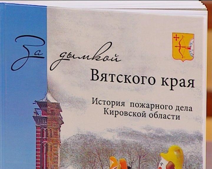 Книга к юбилею МЧС