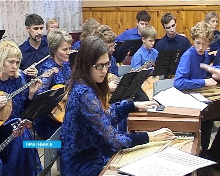 Оркестр народных инструментов в Омутнинске