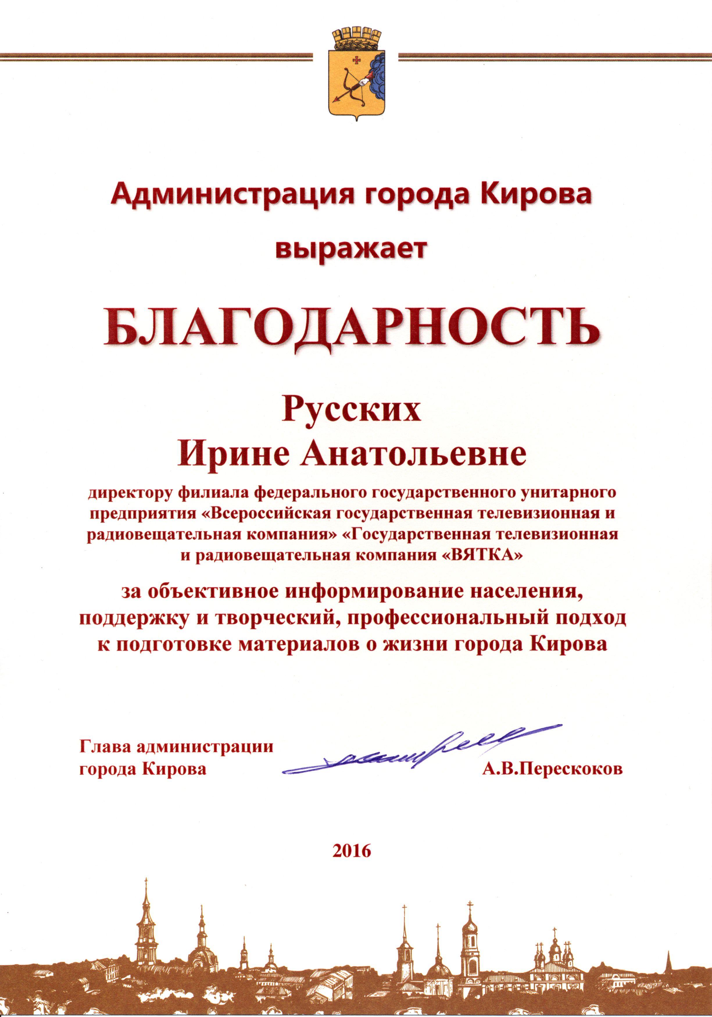 ГТРК «ВЯТКА» с наградой от руководства города Кирова