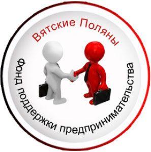Директора фонда поддержки малого и среднего предпринимательства Вятских Полян подозревают в злоупотреблении служебным положением.