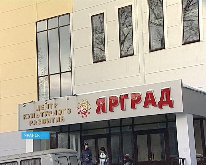 В Яранске открылся Центр культурного развития