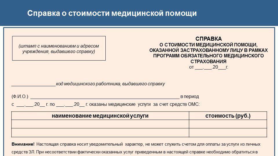 В Кировской области пациенты смогут по интернету получать электронные справки об оказанной медпомощи.