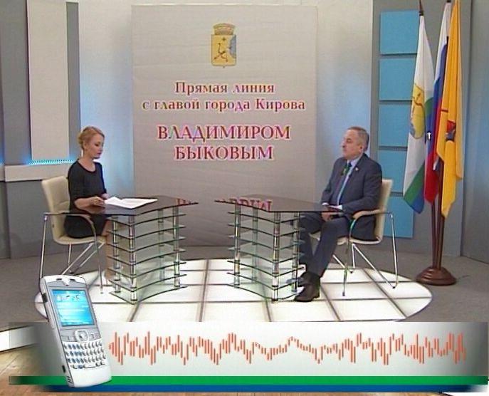 Глава города Кирова ответил на вопросы кировчан