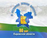 Кировской области 80 лет