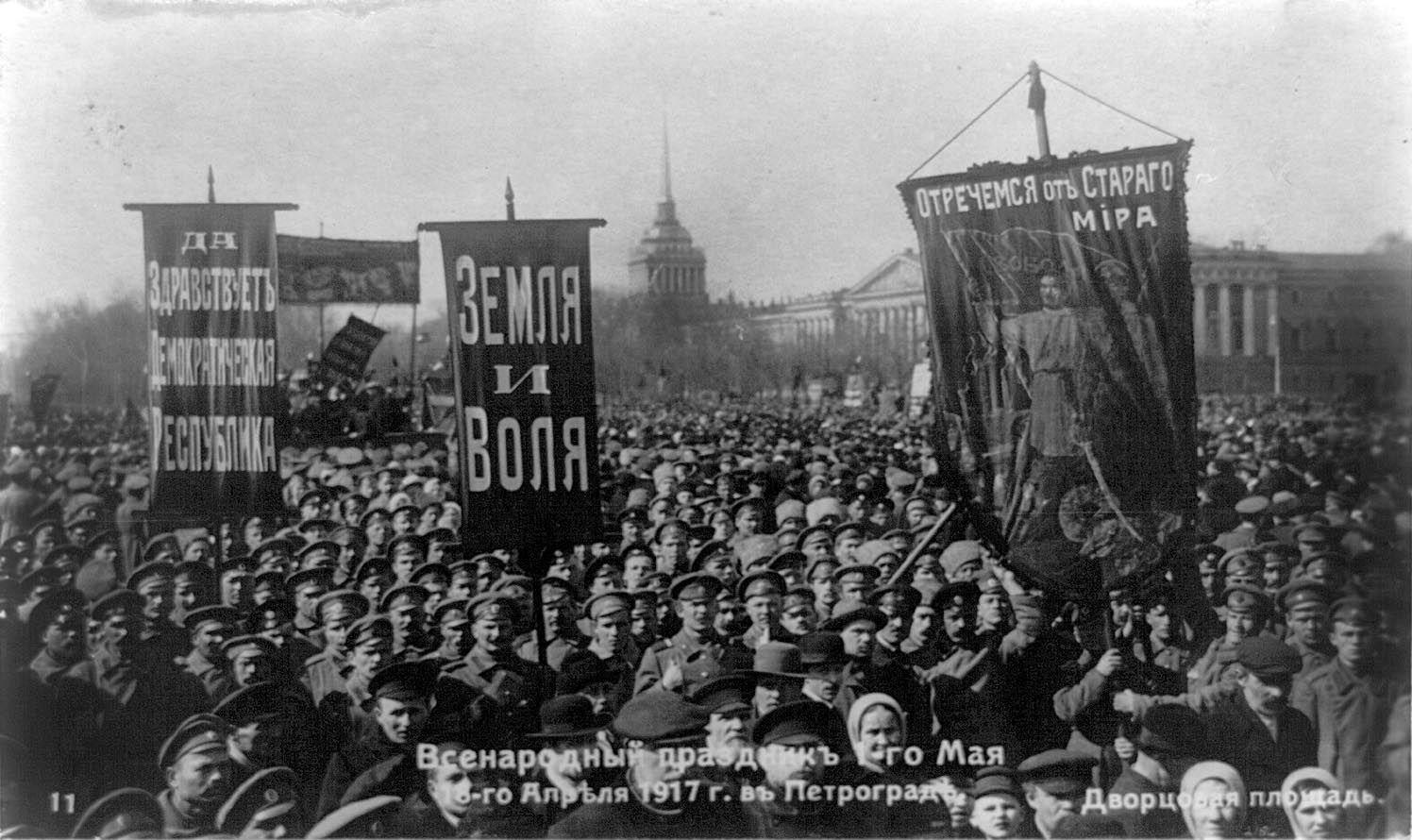 Фото демонстрации 1 мая 1017 года в Петербурге.