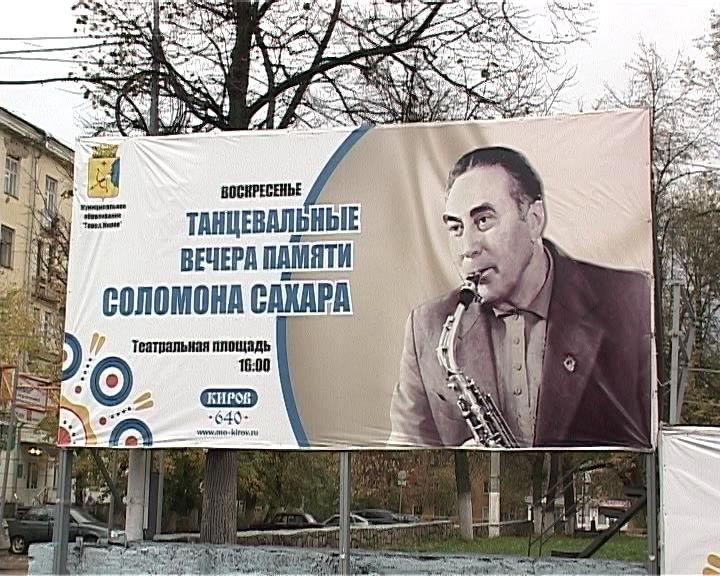 В Кирове открывают сезон вечера Соломона Сахара
