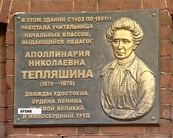 День памяти знаменитой вятской учительницы Аполлинарии Николаевны Тепляшиной
