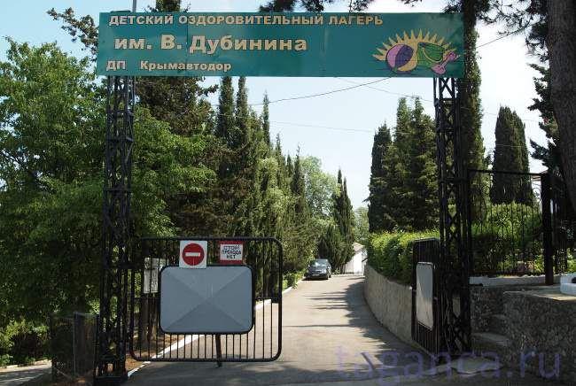 Лагерь имени В. Дубинина в Алуште готов к приёму юных кировчан