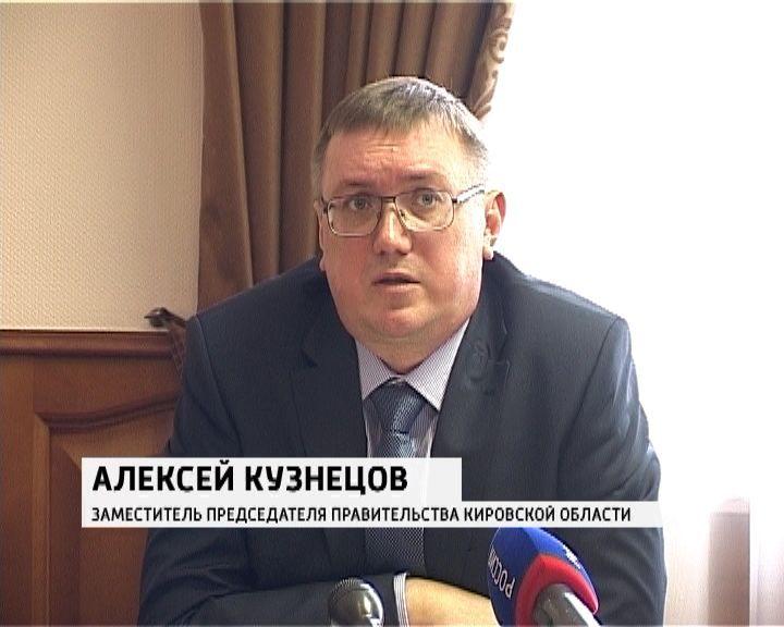 И.о. Председателя Правительства Кировской области назначен Алексей Кузнецов.