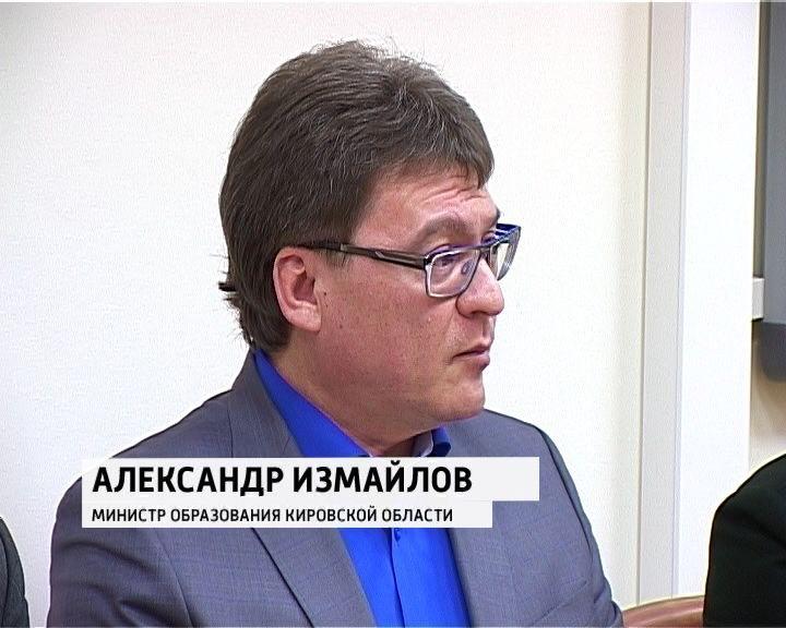 Министр образования Кировской области получил выговор