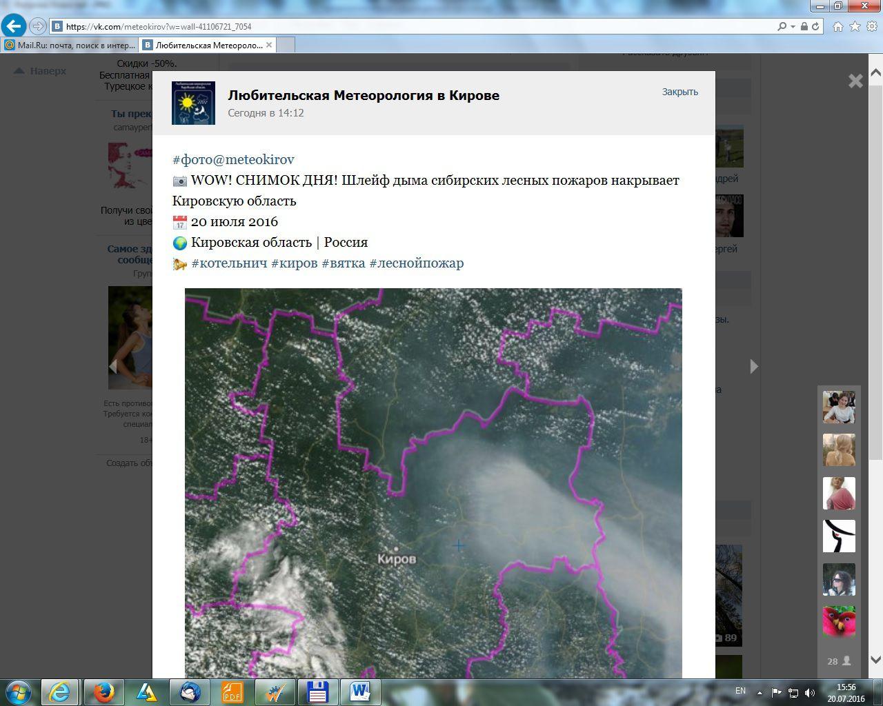 Шельф дыма сибирских пожаров достиг Кировской области