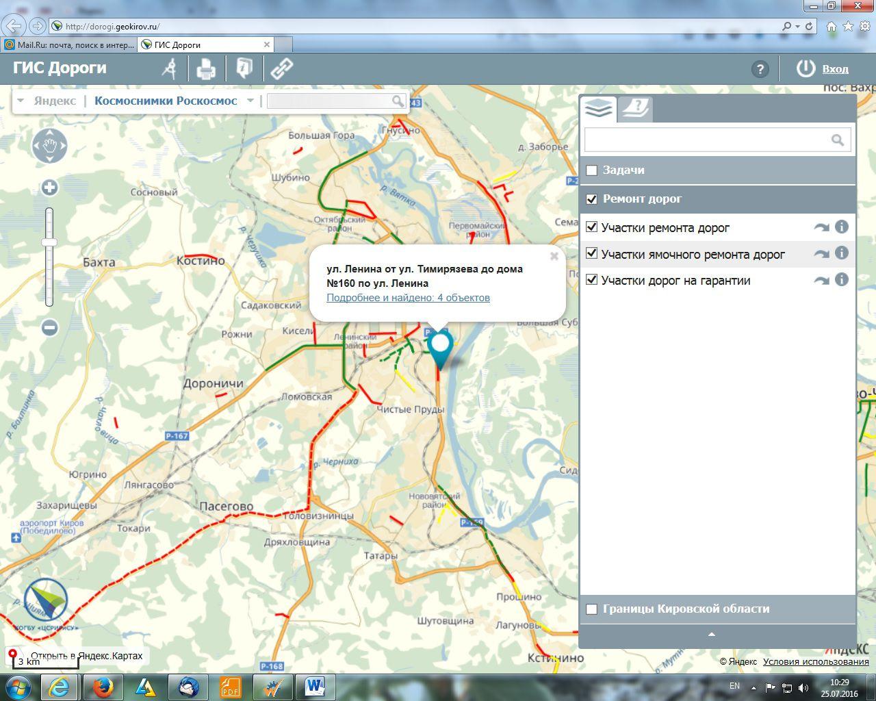 Ремонт кировских дорог нанесли на карту