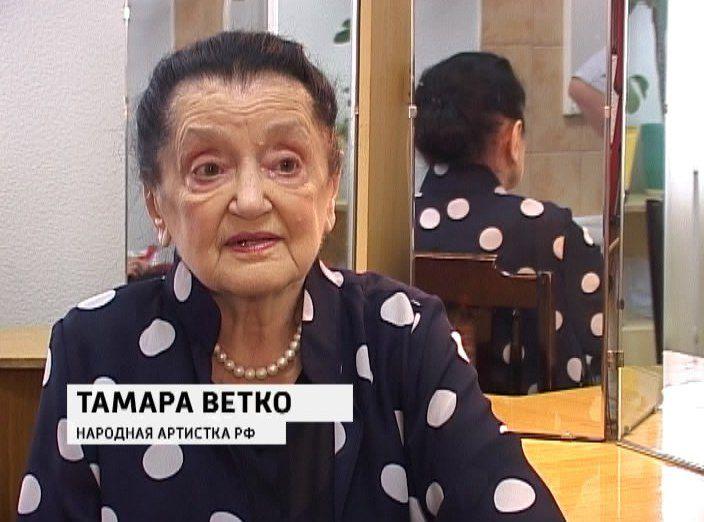 Скончалась Народная артистка России Тамара Ветко