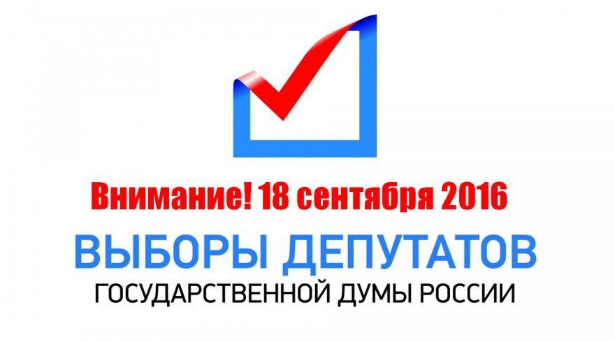 Важная информация для кандидатов в депутаты Государственной Думы седьмого созыва.