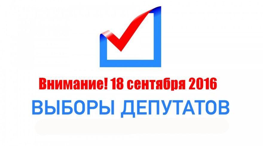 Важная информация для кандидатов в депутаты Законодательного Собрания Кировской области.