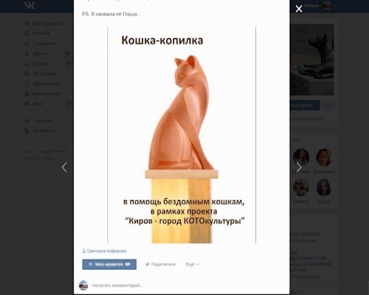 Арт-объект «Кошка-копилка»