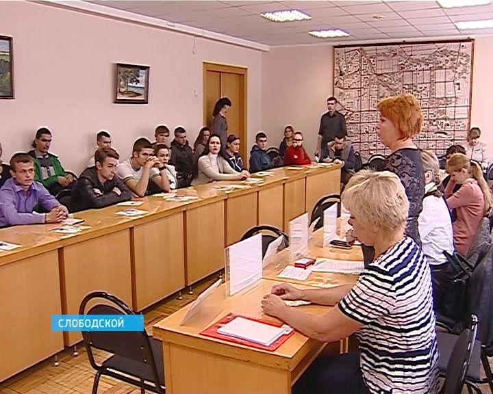 В Слободском прошла ярмарка вакансий для молодых людей