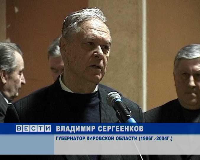 ВКирове открыли мемориальную доску Владимиру Сергеенкову