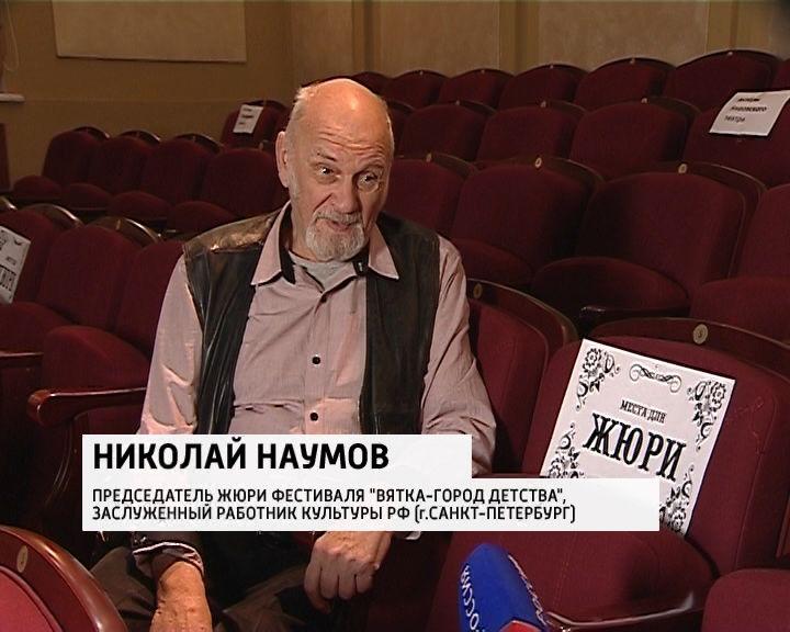 Кемеровский областной театр кукол одержал победу гран-при интернационального фестиваля «Вятка— город детства»