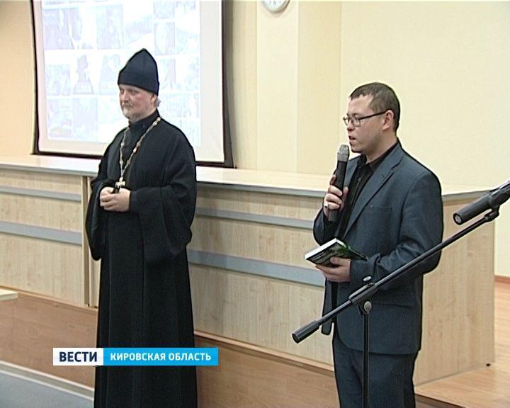 Презентация книги Александра Балыбердина