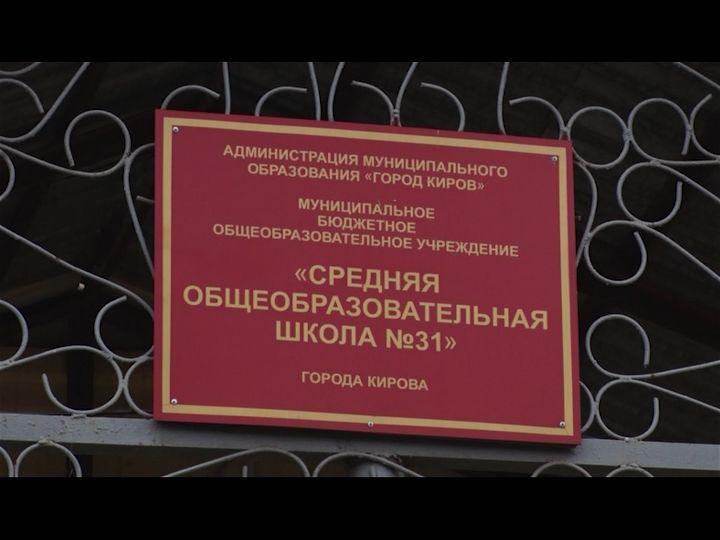 Контракт по ремонту школы №31 расторгнут