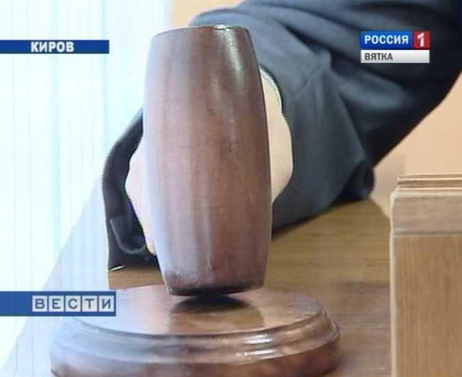 Вердикт вотношении экс-судьи Вятскополянского района вступил всилу