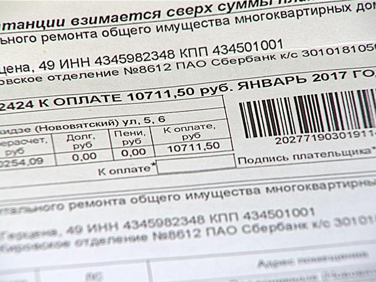 Квартиросъемщикам пришли огромные счета от Фонда капремонта