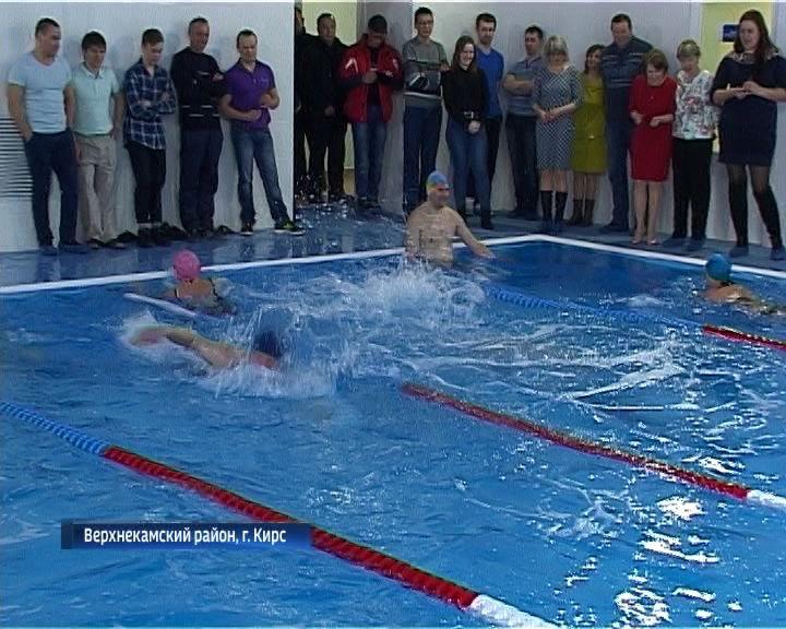 Открытие бассейна в Кирсе