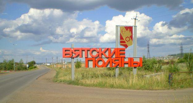 На главу Вятскополянского района завели уголовное дело.