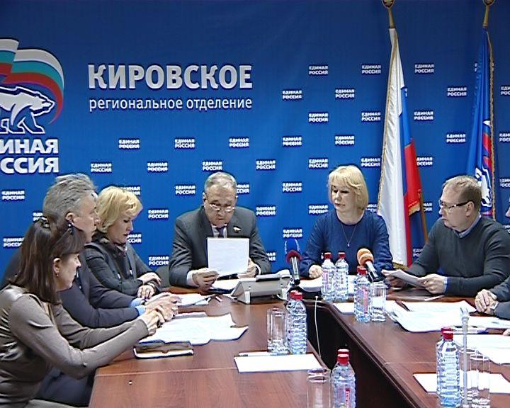 Заседание оргкомитета «Единой России»