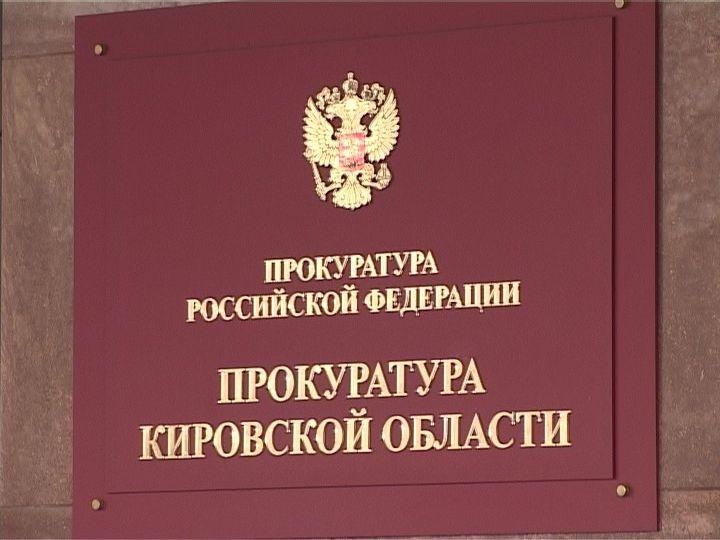 Кировские предприятия игнорировали обращения граждан