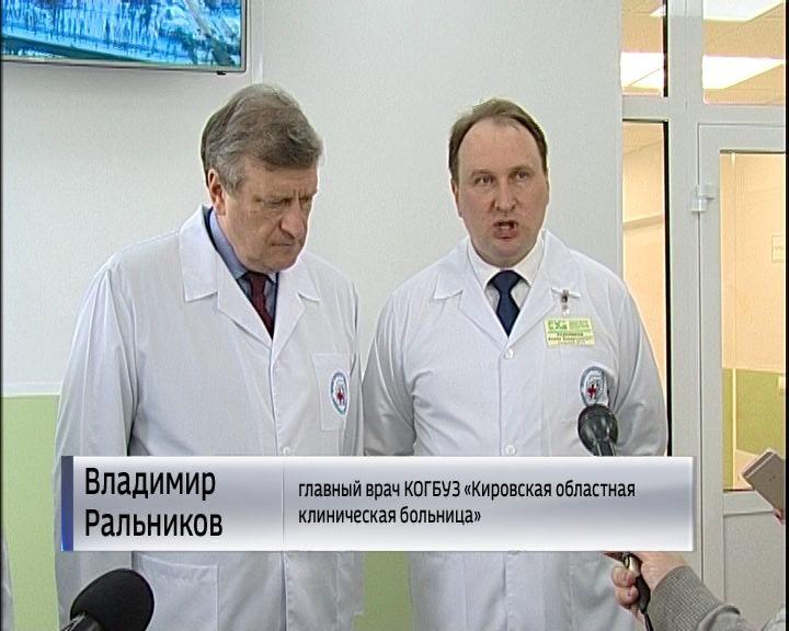 ВКировской областной клинике открыли отделение для лечения почек
