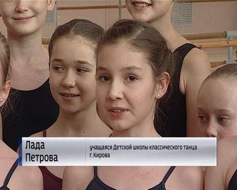 Кировский театр балета завоевал Гран-при международного конкурса