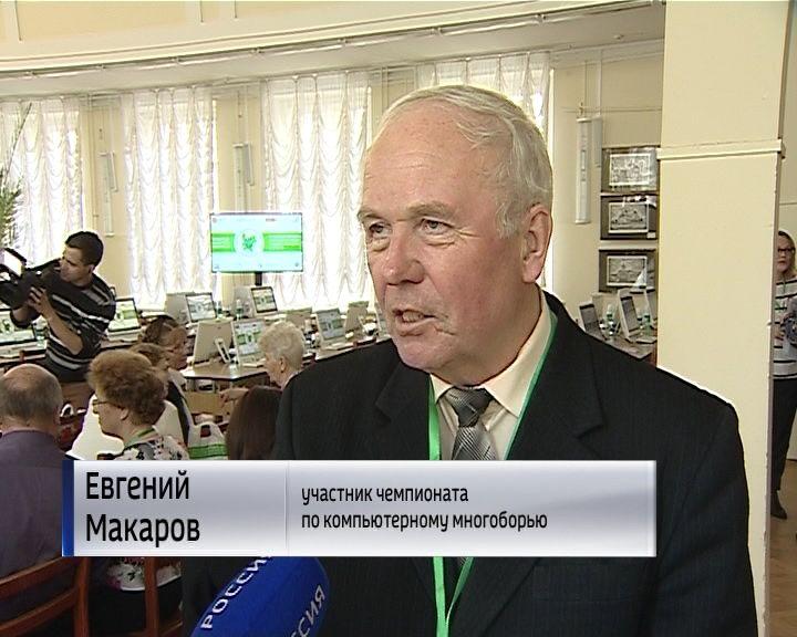 ВОмске прошёл чемпионат покомпьютерному многоборью среди пожилых людей