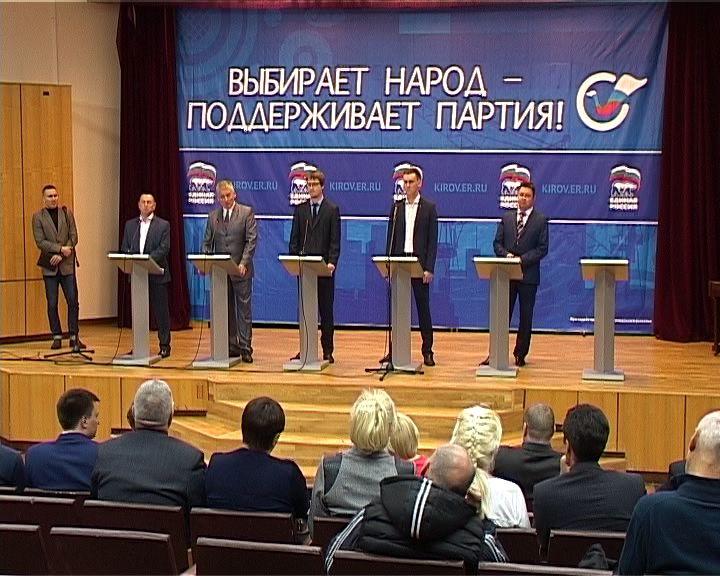В Кирове завершились дебаты предварительного голосования партии «Единая Россия»
