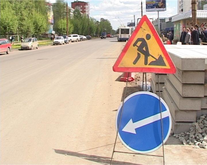 Контроль ремонта дороги на улице Воровского