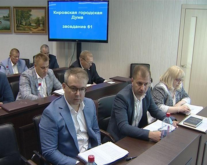 Заседание Кировской городской думы перед сессионными каникулами