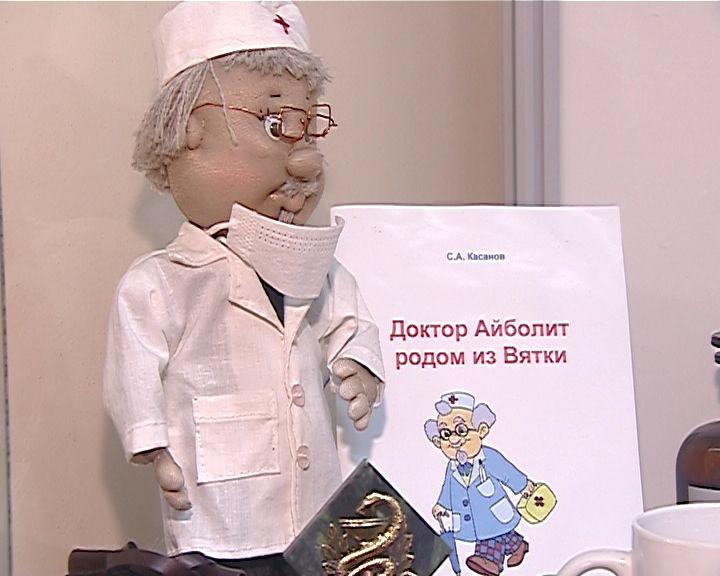 Выставка про доктора Айболита