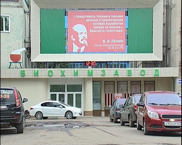 Правительство и «Кировский биохимический завод» заключили соглашение